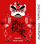 chinese happy new year creative ... | Shutterstock .eps vector #765932542