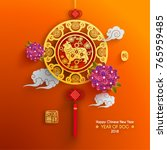 happy chinese new year 2018... | Shutterstock .eps vector #765959485