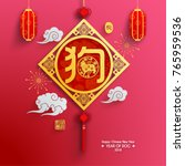 Stock vector happy chinese new year vector design chinese translation year of dog prosperity 765959536