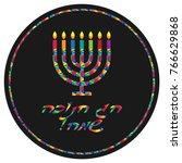 Happy Hanukkah Holiday ...
