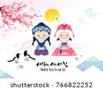 'happy new year  translation of ... | Shutterstock .eps vector #766822252