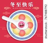dong zhi means winter solstice... | Shutterstock .eps vector #767488792