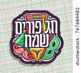vector logo for happy purim ... | Shutterstock .eps vector #767684482