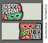vector greeting cards for purim ... | Shutterstock .eps vector #767684512