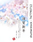 japanese printcraft new year's... | Shutterstock . vector #767790712