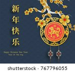 2018 chinese new year paper... | Shutterstock .eps vector #767796055