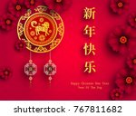 2018 chinese new year paper... | Shutterstock .eps vector #767811682