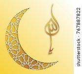allah in arabic writing   god... | Shutterstock .eps vector #767887822