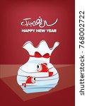 happy iranian new year nowruz... | Shutterstock .eps vector #768002722