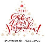 2018 happy new year and... | Shutterstock .eps vector #768123922
