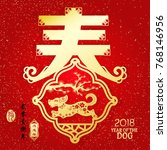 chinese year of the dog made by ... | Shutterstock .eps vector #768146956