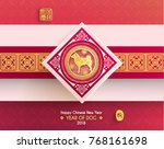 chinese new year 2018 year of... | Shutterstock .eps vector #768161698