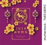 2018 chinese new year paper... | Shutterstock .eps vector #768518092