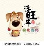 2018 chinese new year  year of... | Shutterstock .eps vector #768827152