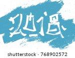 2018 calligraphy in oriental... | Shutterstock .eps vector #768902572