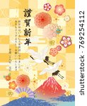 japanese printcraft new year's... | Shutterstock .eps vector #769254112