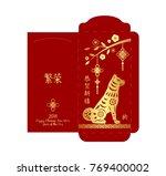 chinese new year money red...   Shutterstock . vector #769400002