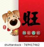 2018 chinese new year  year of... | Shutterstock .eps vector #769417462