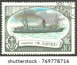 Small photo of USSR - stamp 1976, Multicolor Edition issued with offset and metallography, Topic Ships, Series Domestic icebreaking fleet, Icebreaker Fyodor Litke