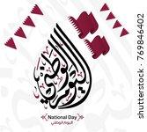 vector of national day in... | Shutterstock .eps vector #769846402