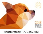 2018 chinese new year of the...   Shutterstock . vector #770552782