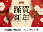 japanese new year poster  happy ... | Shutterstock .eps vector #770790775