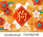 chinese new year poster  dog... | Shutterstock .eps vector #770790778