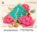 chinese new year poster  spring ... | Shutterstock .eps vector #770790796