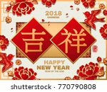 chinese new year poster ... | Shutterstock .eps vector #770790808