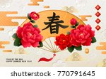 chinese new year poster  spring ... | Shutterstock .eps vector #770791645