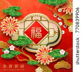 chinese new year design ... | Shutterstock .eps vector #770839906