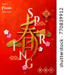 attractive chinese new year... | Shutterstock .eps vector #770839912