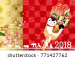 dog new year's cards japanese... | Shutterstock .eps vector #771427762