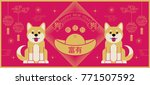 happy new year  2018  chinese... | Shutterstock .eps vector #771507592