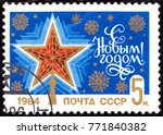 ussr   circa 1984  a post stamp ... | Shutterstock . vector #771840382