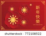 chinese new year greeting card... | Shutterstock .eps vector #772108522