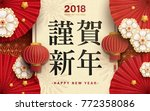 japanese new year poster  happy ... | Shutterstock . vector #772358086