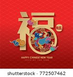 2018 chinese new year  year of... | Shutterstock .eps vector #772507462