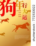 chinese new year 2018 poster.... | Shutterstock .eps vector #772533022