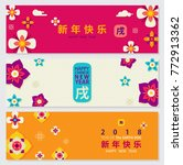 2018 chinese new year vector... | Shutterstock .eps vector #772913362