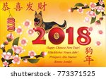 happy chinese new year of the... | Shutterstock .eps vector #773371525