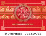 happy new year 2018 chinese... | Shutterstock .eps vector #773519788