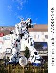 shinagawa  tokyo  japan   ... | Shutterstock . vector #773837548