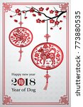 chinese new year 2018 card is... | Shutterstock .eps vector #773880535