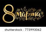 8 march card. international... | Shutterstock .eps vector #773993062