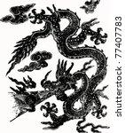dragon illustration | Shutterstock . vector #77407783