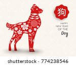 chinese new year 2018... | Shutterstock .eps vector #774238546