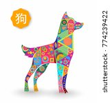 happy chinese new year of the... | Shutterstock .eps vector #774239422