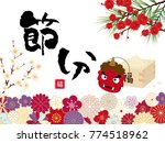 japanese event on the day... | Shutterstock .eps vector #774518962