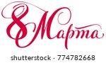 8 march handwritten text...   Shutterstock .eps vector #774782668